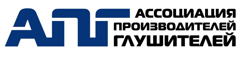 Ассоциация Производителей Глушителей